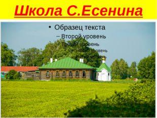Школа С.Есенина