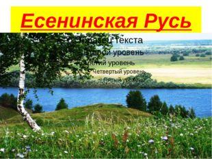 Есенинская Русь