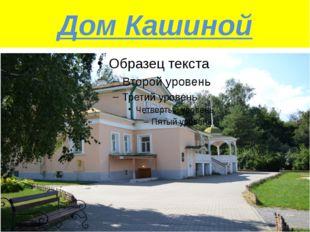 Дом Кашиной