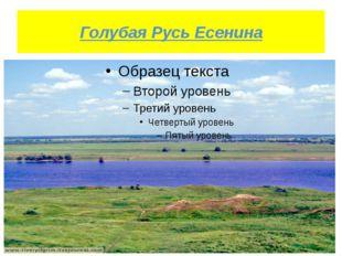 Голубая Русь Есенина