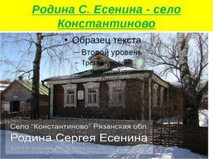 Родина С. Есенина - село Константиново