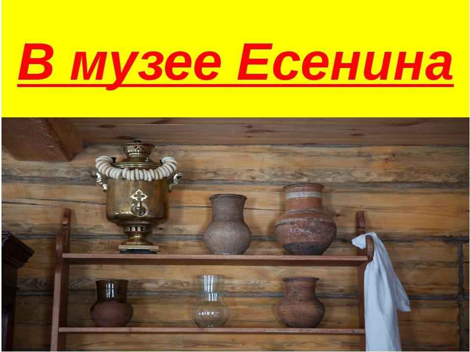 В музее Есенина
