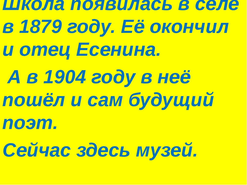 Школа появилась в селе в 1879 году. Её окончил и отец Есенина. А в 1904 году...