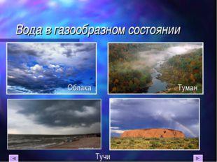 Вода в газообразном состоянии Облака Тучи Туман