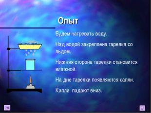 Опыт Будем нагревать воду. Над водой закреплена тарелка со льдом. Нижняя стор
