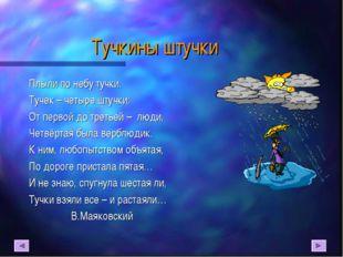 Тучкины штучки Плыли по небу тучки. Тучек – четыре штучки: От первой до треть