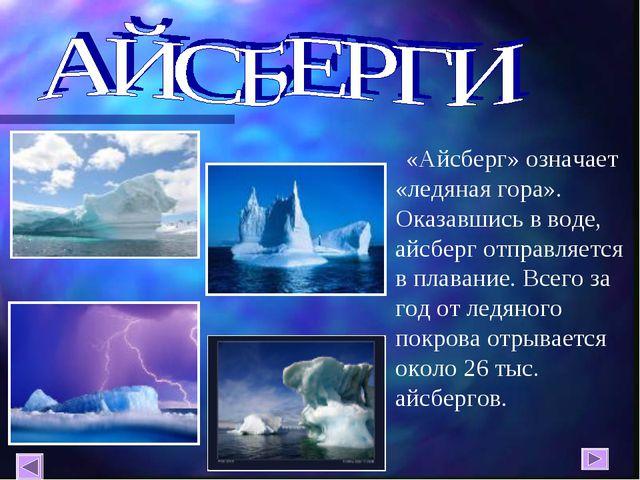 «Айсберг» означает «ледяная гора». Оказавшись в воде, айсберг отправляется в...
