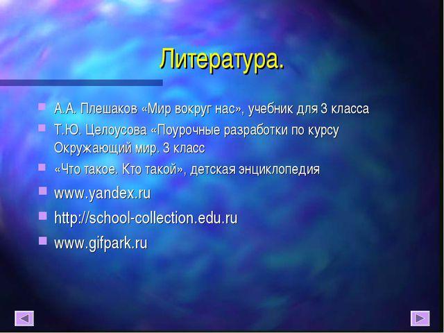 Литература. А.А. Плешаков «Мир вокруг нас», учебник для 3 класса Т.Ю. Целоусо...