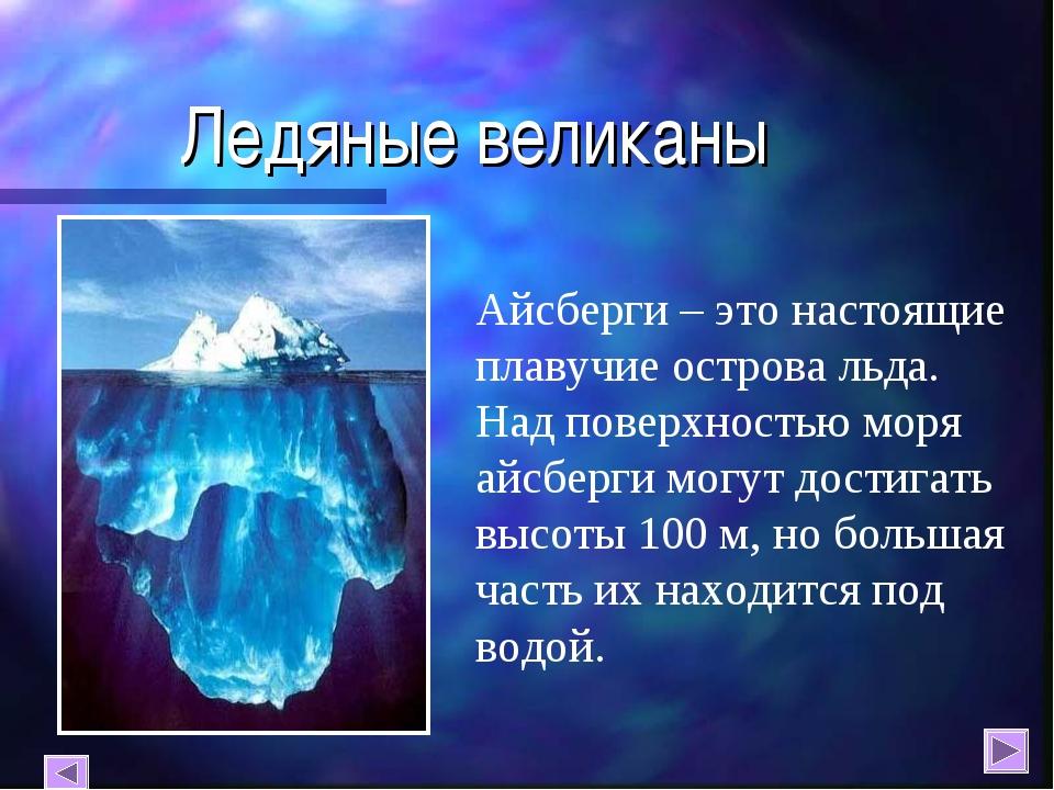 Ледяные великаны Айсберги – это настоящие плавучие острова льда. Над поверхно...