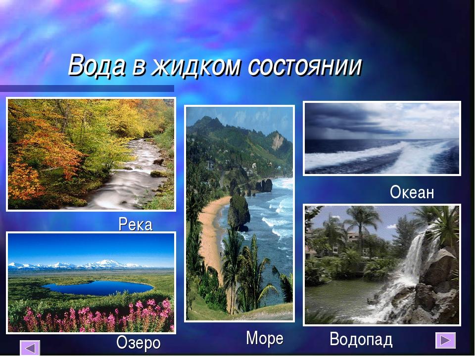 Вода в жидком состоянии Река Водопад Океан Море Озеро
