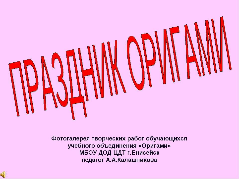 Фотогалерея творческих работ обучающихся учебного объединения «Оригами» МБОУ...