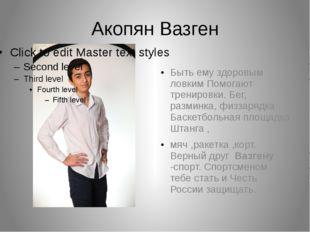 Акопян Вазген Быть ему здоровым ловким Помогают тренировки. Бег, разминка, фи