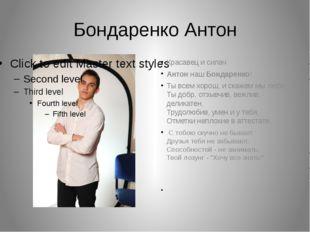 Бондаренко Антон Красавец и силач Антон наш Бондаренко! Ты всем хорош, и скаж