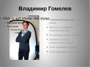 Владимир Гомелев Гомелев Владимир - мой кумир. Мечтал он покорить спортивный