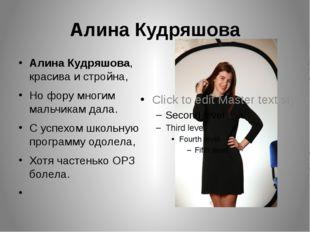Алина Кудряшова Алина Кудряшова, красива и стройна, Но фору многим мальчикам