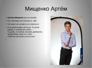Мищенко Артём Артёма Мищенко мы не узнаём. Нет легкомыслья больше внём. Он