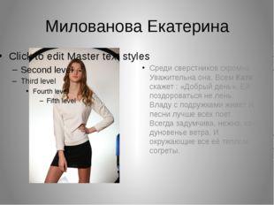 Милованова Екатерина Среди сверстников скромна Уважительна она. Всем Катя ска