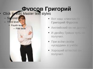 Фурсов Григорий Вот наш «лингвист» Григорий Фурсов Английский он не доучил И