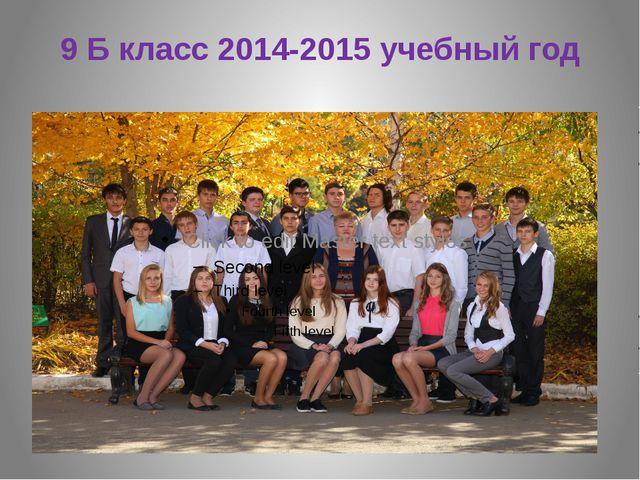 9 Б класс 2014-2015 учебный год