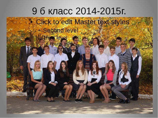 9 б класс 2014-2015г.