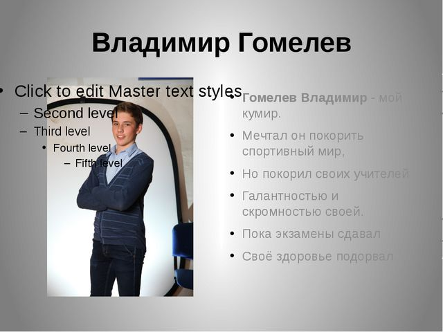 Владимир Гомелев Гомелев Владимир - мой кумир. Мечтал он покорить спортивный...