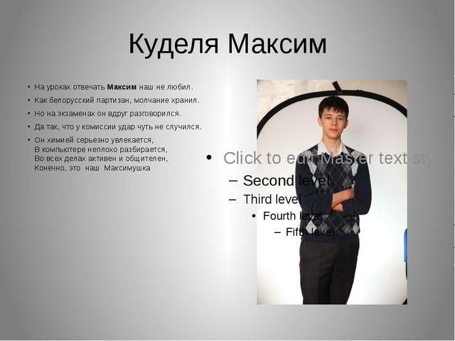 Куделя Максим На уроках отвечать Максим наш не любил. Как белорусский партиза...