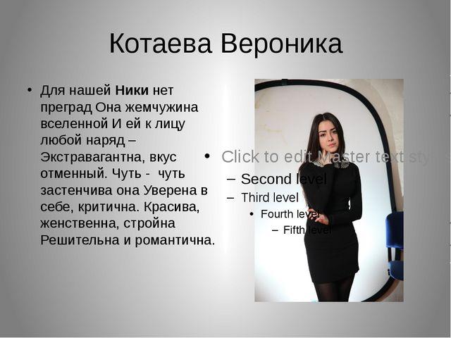 Котаева Вероника Для нашей Ники нет преград Она жемчужина вселенной И ей к ли...