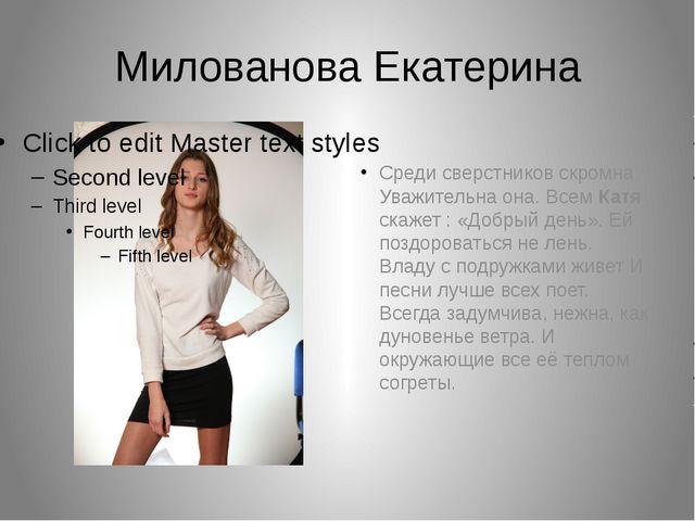 Милованова Екатерина Среди сверстников скромна Уважительна она. Всем Катя ска...