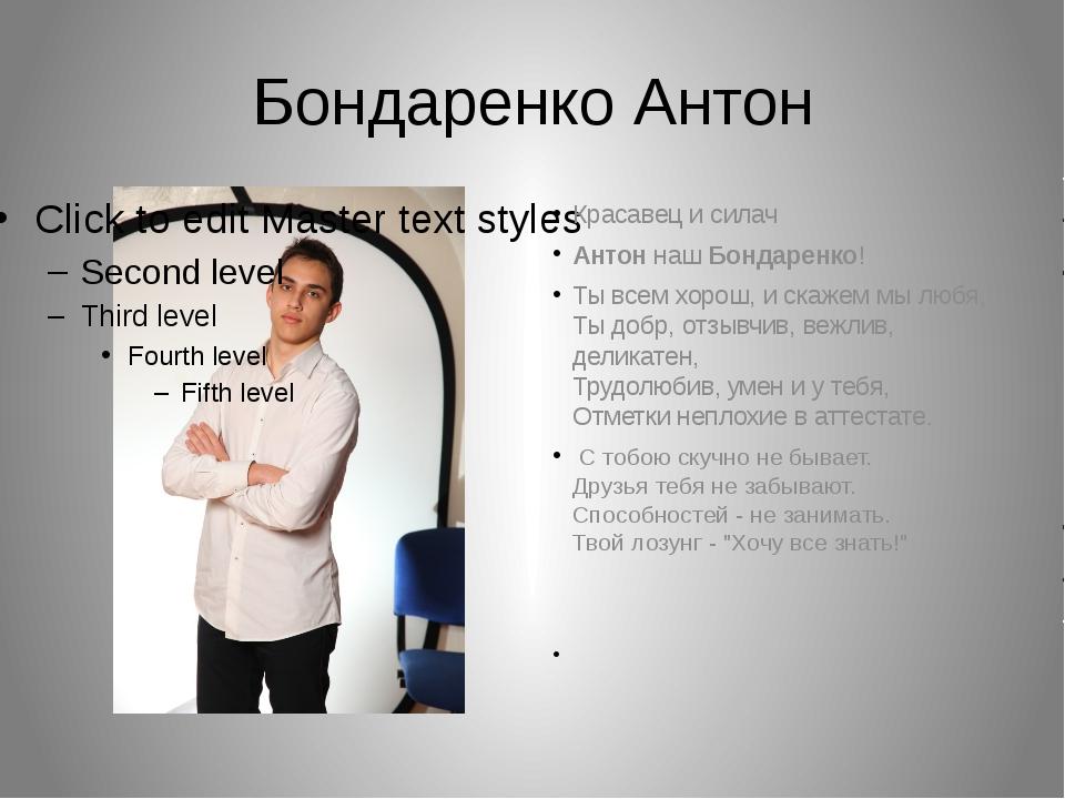 Бондаренко Антон Красавец и силач Антон наш Бондаренко! Ты всем хорош, и скаж...