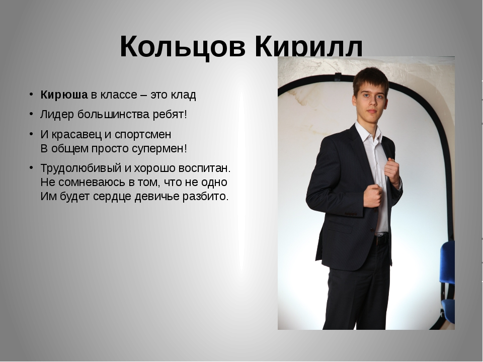 Кольцов Кирилл Кирюша в классе – это клад Лидер большинства ребят! И красавец...