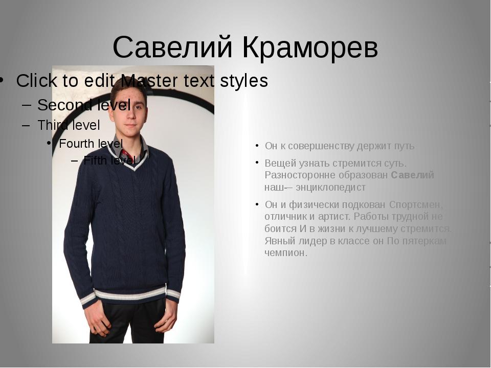Савелий Краморев Он к совершенству держит путь Вещей узнать стремится суть. Р...
