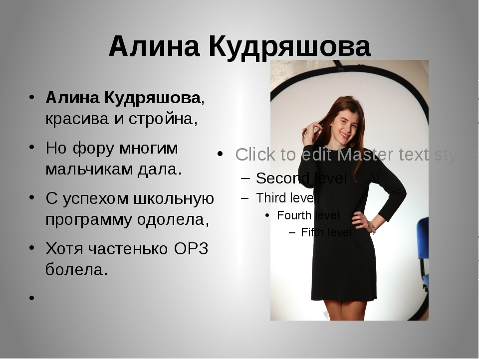 Алина Кудряшова Алина Кудряшова, красива и стройна, Но фору многим мальчикам...