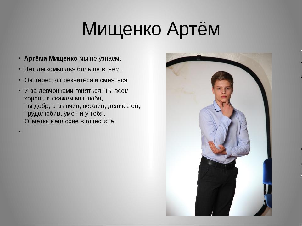Мищенко Артём Артёма Мищенко мы не узнаём. Нет легкомыслья больше внём. Он...