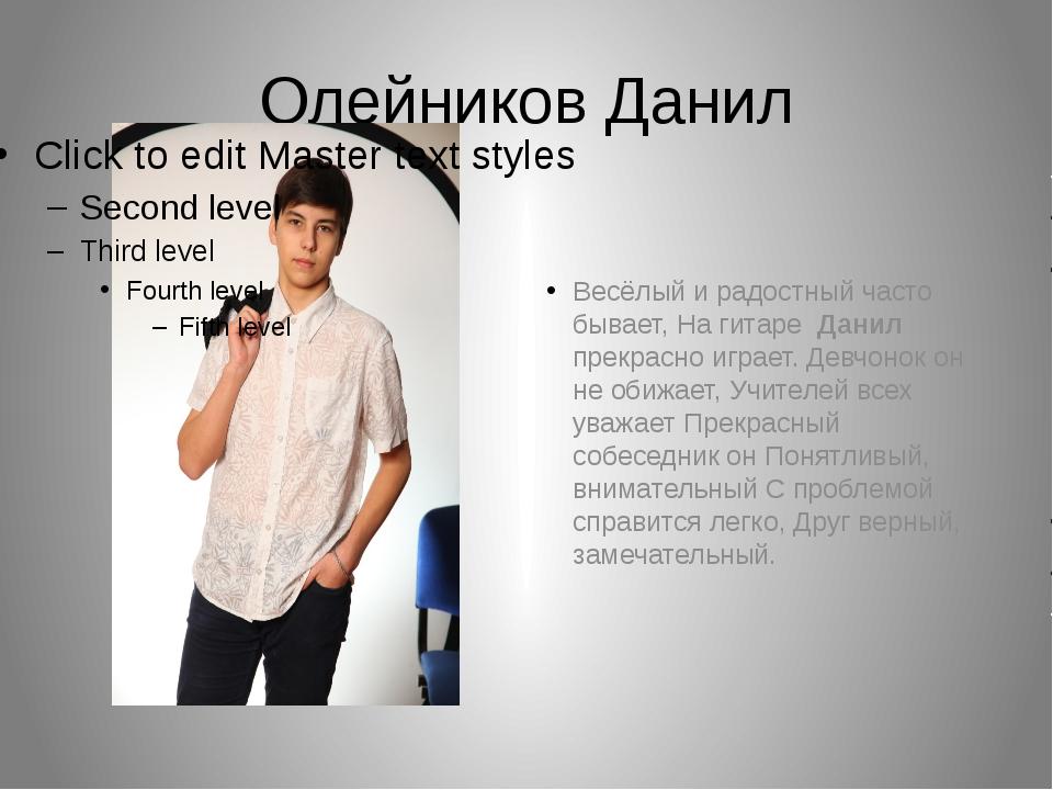 Олейников Данил Весёлый и радостный часто бывает, На гитаре Данил прекрасно и...