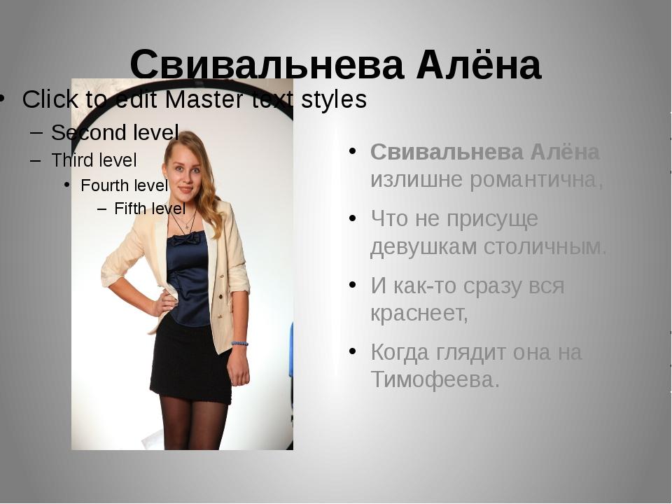 Свивальнева Алёна Свивальнева Алёна излишне романтична, Что не присуще девушк...