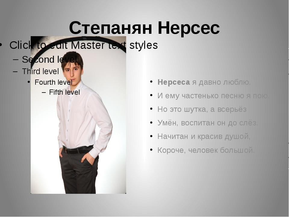 Степанян Нерсес Нерсеса я давно люблю. И ему частенько песню я пою. Но это шу...