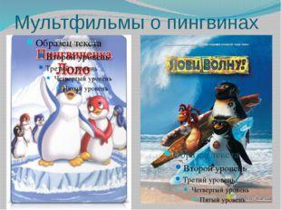 Мультфильмы о пингвинах