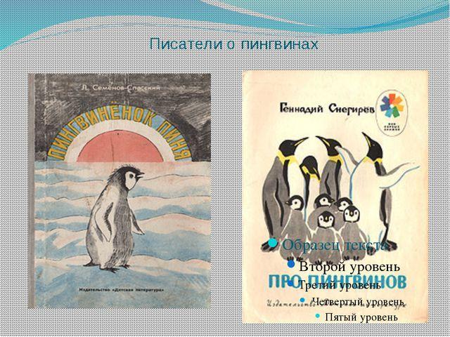 Писатели о пингвинах