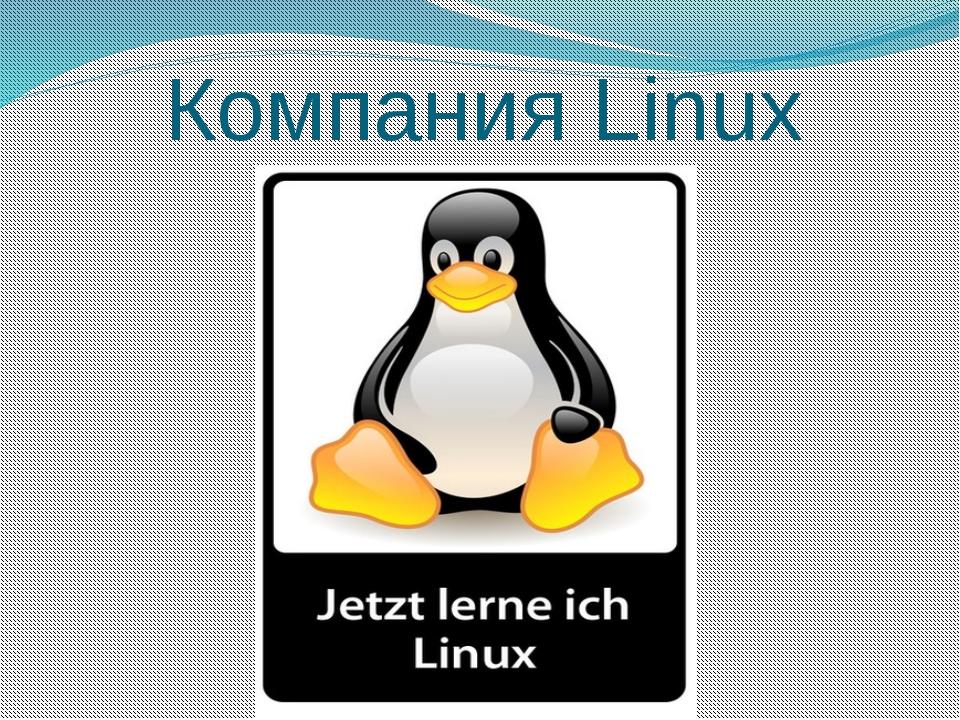 Компания Linux