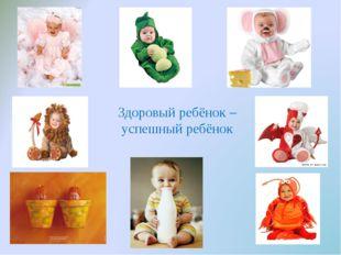 Здоровый ребёнок – успешный ребёнок
