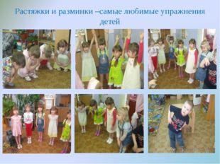 Растяжки и разминки –самые любимые упражнения детей