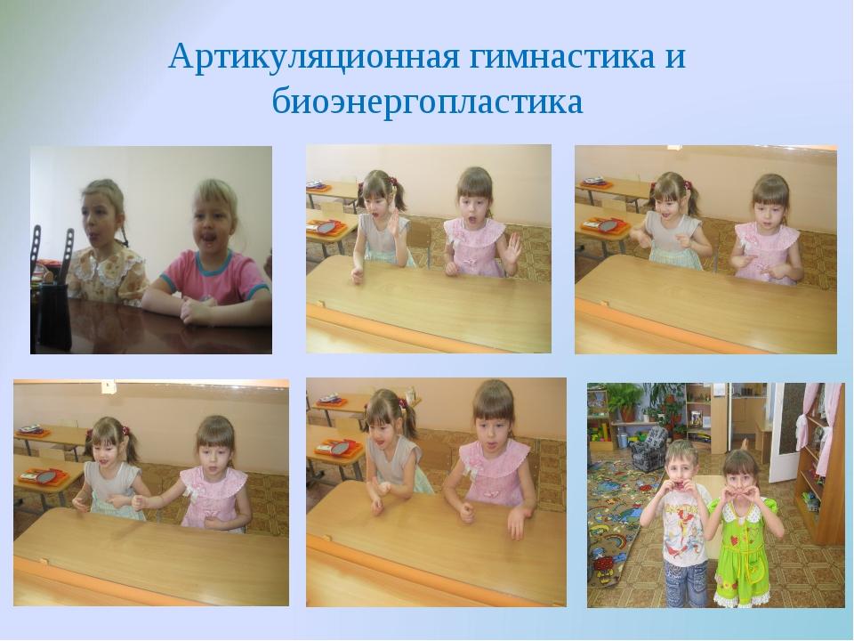 Артикуляционная гимнастика и биоэнергопластика
