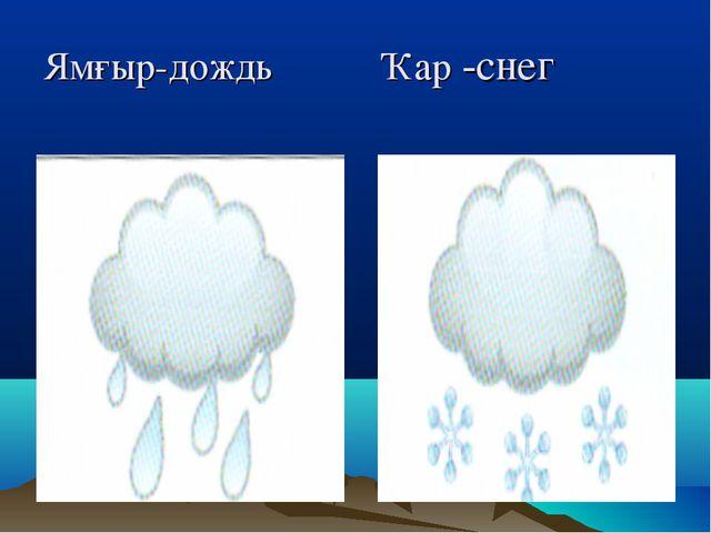 Ямғыр-дождь Ҡар -снег