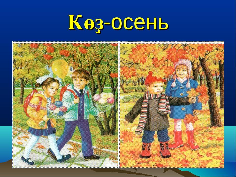 Көҙ-осень