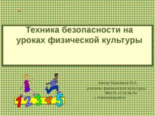 Техника безопасности на уроках физической культуры Автор Караваев В.А. учите