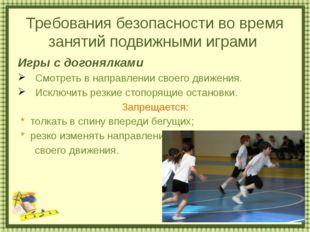 Требования безопасности во время занятий подвижными играми Игры с догонялками