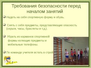 Требования безопасности перед началом занятий Надеть на себя спортивную форм