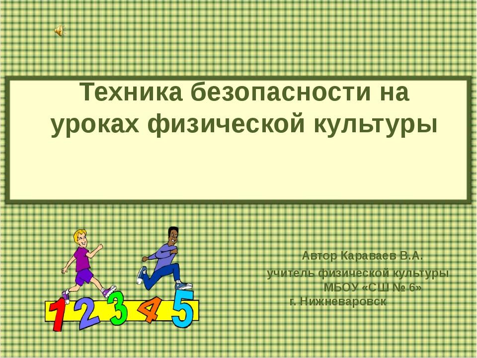 Техника безопасности на уроках физической культуры Автор Караваев В.А. учите...