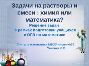 Задачи на растворы и смеси : химия или математика? Решение задач в рамках под