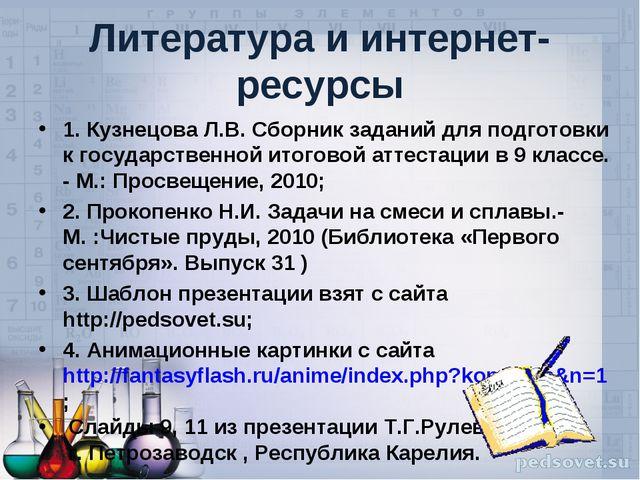 Литература и интернет-ресурсы 1. Кузнецова Л.В. Сборник заданий для подготовк...
